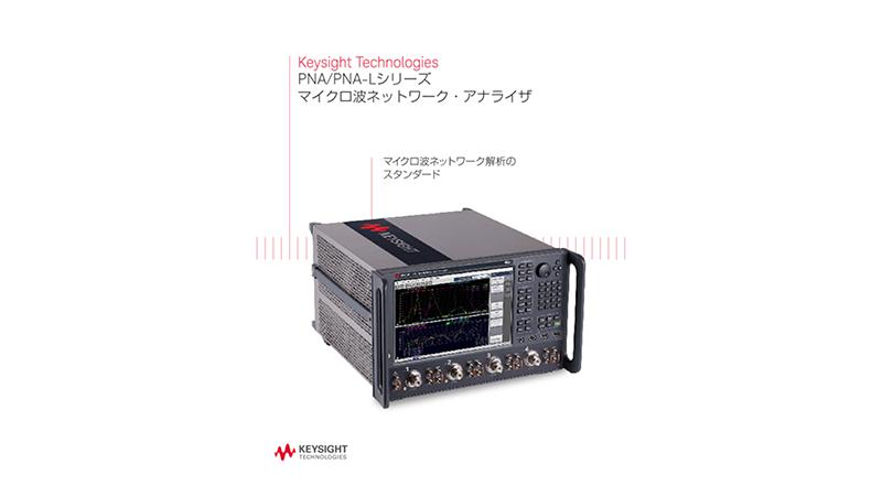 PNA/PNA-Lシリーズ マイクロ波ネットワーク・アナライザ