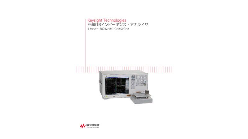 Keysight Technologies E4991Bインピーダンス・アナライザ 1 MHz ~ 500 MHz/1 GHz/3 GHz