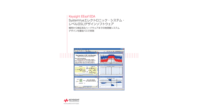 Keysight EEsof EDA SystemVueエレクトロニック・システム・レベル(ESL)デザインソフトウェア