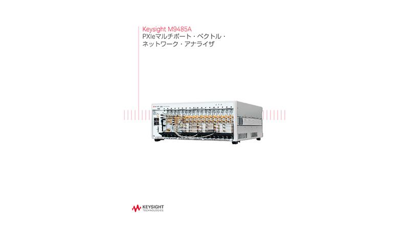 Keysight M9485A PXIeマルチポート・ベクトル・ネットワーク・アナライザ
