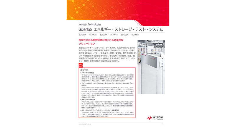 Keysight Technologies Scienlab エネルギー・ストレージ・テスト・システム