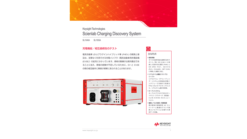 Keysight Technologies Scienlab Charging Discovery System