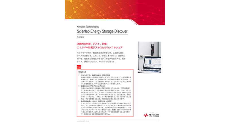 Keysight Technologies Scienlab Energy Storage Discover