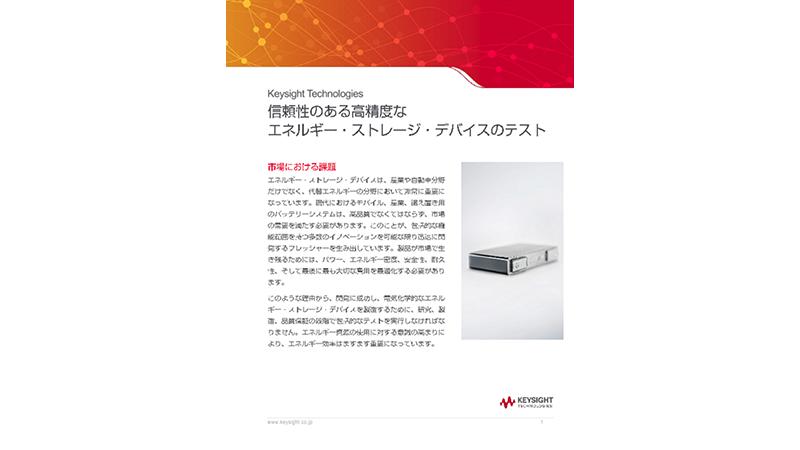 Keysight Technologies 信頼性のある高精度なエネルギー・ストレージ・デバイスのテスト