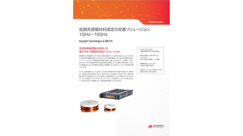 低損失誘電材料測定の定番ソリューション 1GHz~10GHz