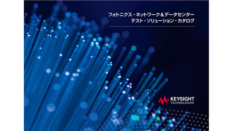 フォトニクス・ネットワーク&データセンター テスト・ソリューション・カタログ