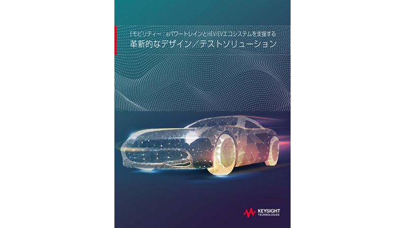 Eモビリティー:eパワートレインとHEV/EVエコシステムを支援する革新的なデザイン/テストソリューション