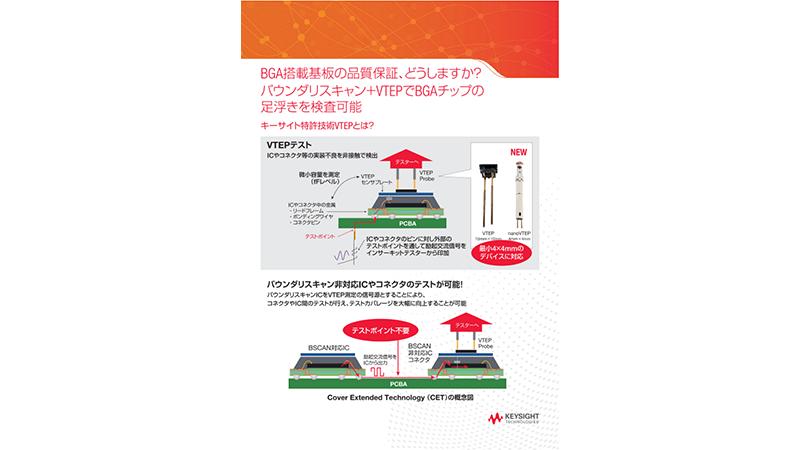 BGA搭載基板の品質保証、どうしますか? バウンダリスキャン+VTEPでBGAチップの足浮きを検査可能 キーサイト特許技術VTEPとは?