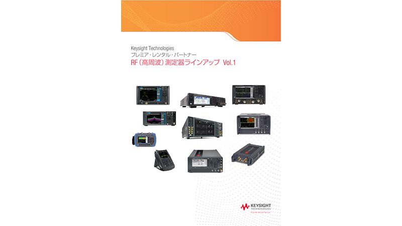 プレミア・レンタル・パートナー RF(高周波)測定器ラインアップ  Vol.1