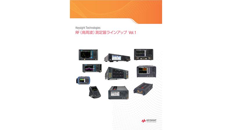 RF(高周波)測定器ラインアップ  Vol.1