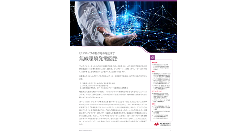 IoTデバイスの動作寿命を延ばす 無線環境発電回路