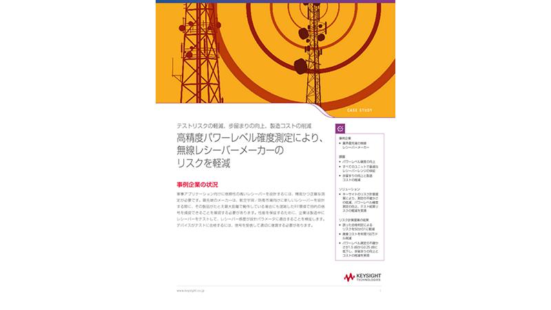 テストリスクの軽減、歩留まりの向上、製造コストの削減 高精度パワーレベル確度測定により、無線レシーバーメーカーのリスクを軽減