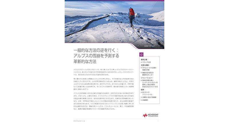 アルプスでの革新 – 雪崩の予測