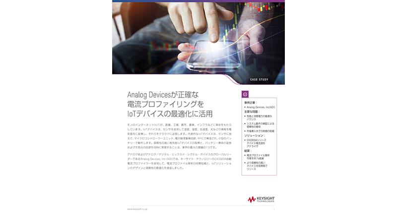 Analog Devicesが正確な電流プロファイリングを IoTデバイスの最適化に活用