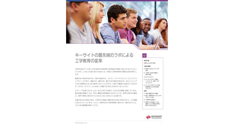 キーサイトの最先端のラボによる工学教育の変革