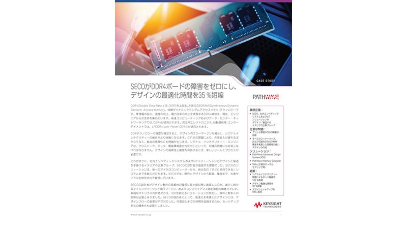 PathWave ADSによりSECOがDDR4ボードの障害をゼロにし、デザインの最適化時間を35 %短縮