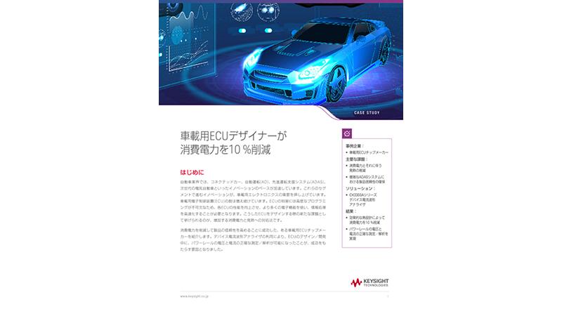車載用ECUデザイナーが消費電力を10 %削減