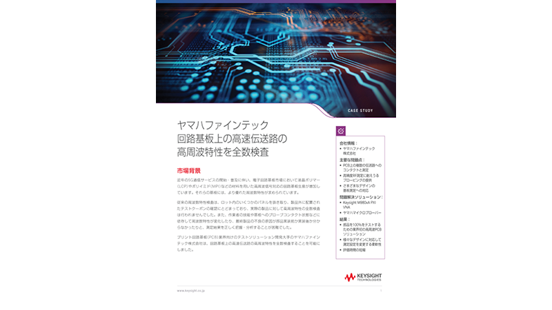 ヤマハファインテックが高周波PCBの高速かつ正確な特性評価を実現