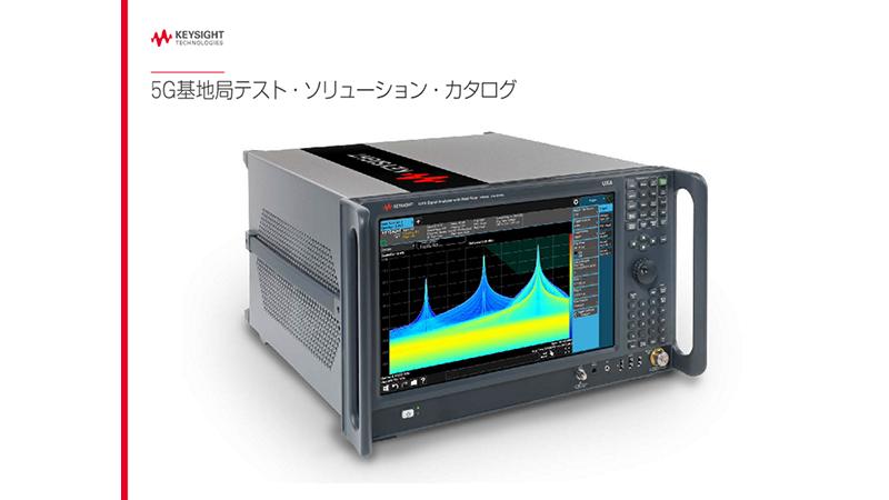 5G基地局テスト・ソリューション・カタログ