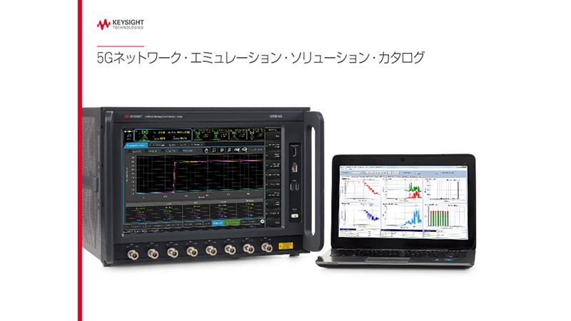 5Gネットワーク・エミュレーション・ソリューション・カタログ