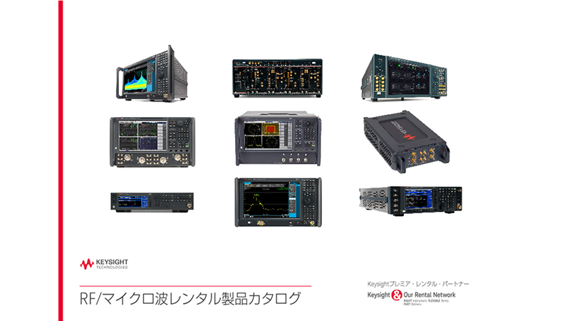 RF/マイクロ波レンタル製品カタログ