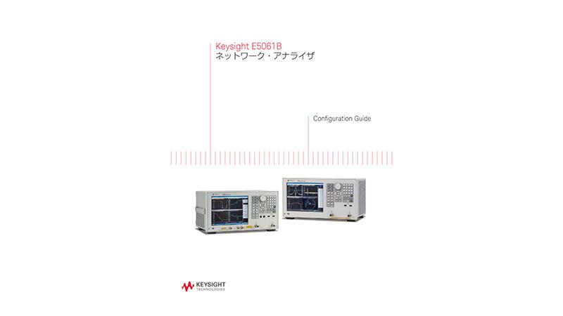 Keysight E5061B ネットワーク・アナライザ