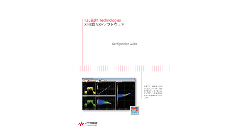 Keysight Technologies 89600 VSAソフトウェア