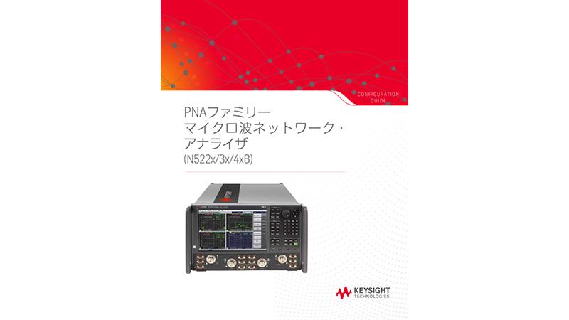PNAファミリーマイクロ波ネットワーク・アナライザ