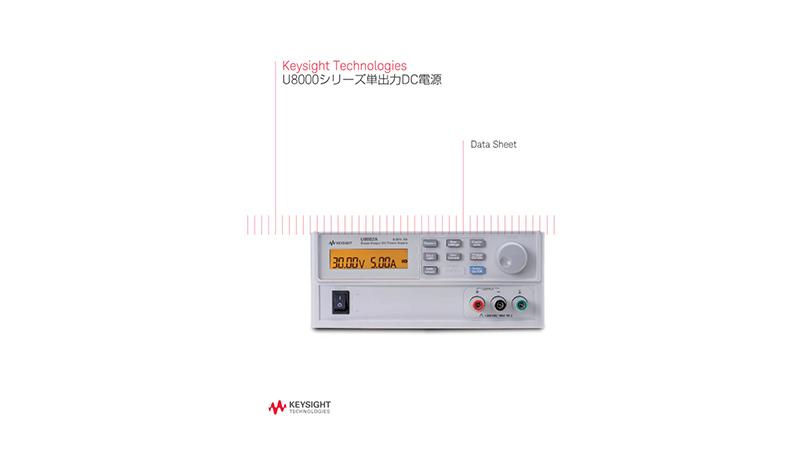 Keysight Technologies U8000シリーズ単出力DC電源