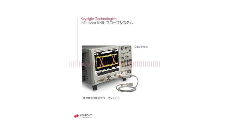 Keysight Technologies InfiniiMax III/III+プローブシステム