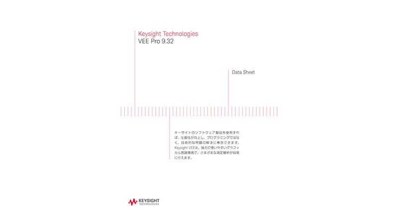 Keysight Technologies VEE Pro 9.32