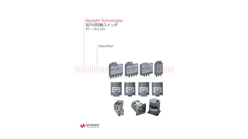 Keysight Technologies 低PIM同軸スイッチ DC ~ 26.5 GHz