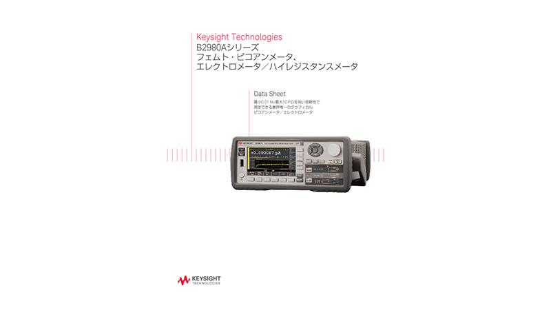 Keysight Technologies B2980Aシリーズ フェムト・ピコアンメータ、エレクトロメータ/ハイレジスタンスメータ
