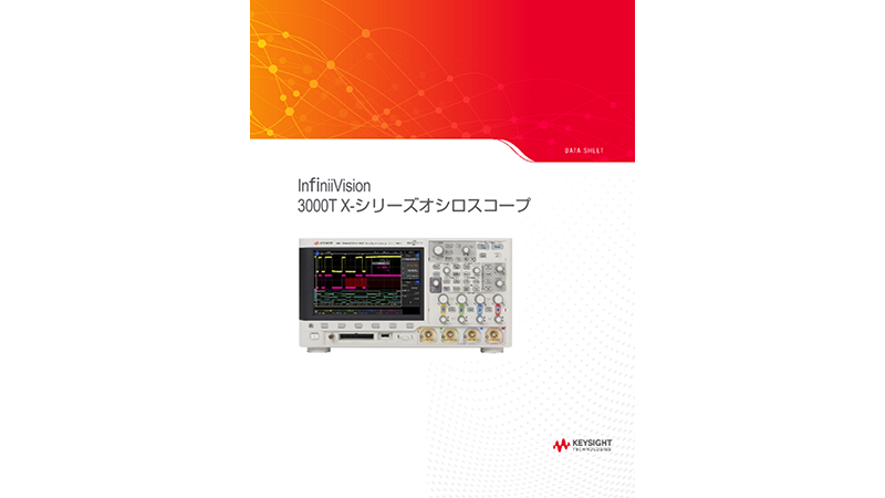 Keysight InfiniiVision 3000T X-シリーズ オシロスコープ