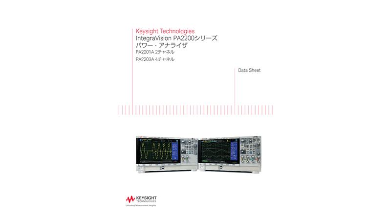 Keysight Technologies IntegraVision PA2200シリーズ パワー・アナライザ