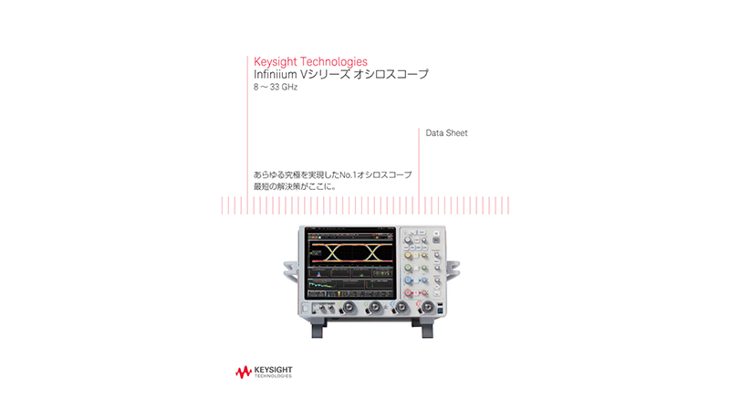 Infiniium Vシリーズ オシロスコープ 8~33 GHz