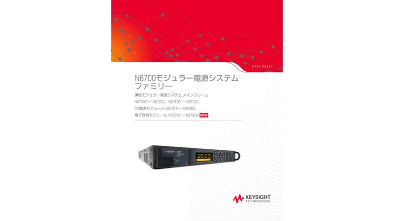 N6700モジュラー電源システムファミリー