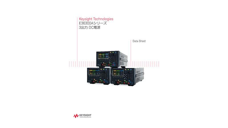 E36300Aシリーズ 3出力 DC電源