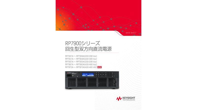 RP7900シリーズ 回生型双方向直流電源