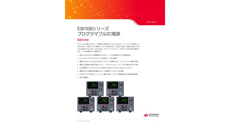 E36100Bシリーズ プログラマブルDC電源