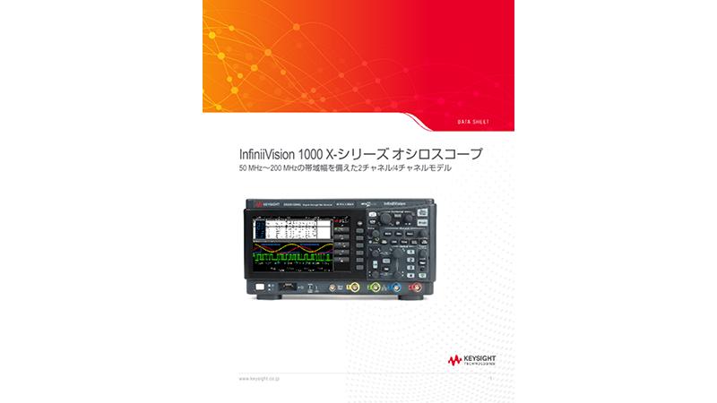 キーサイトInfiniiVision 1000 Xシリーズ オシロスコープ