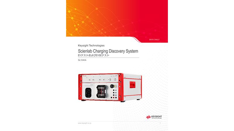 Scienlab Charging Discovery System EVテストおよびEVSEテスト