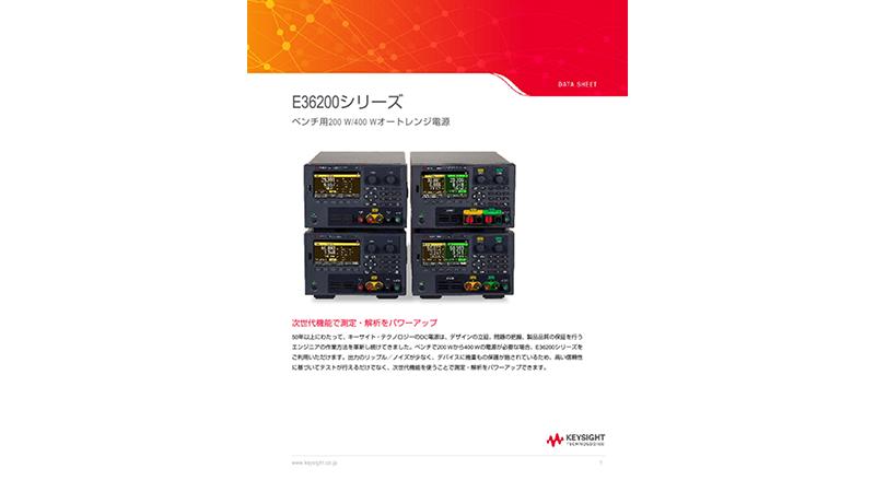 E36200シリーズ ベンチ用200 W/400 Wオートレンジ電源