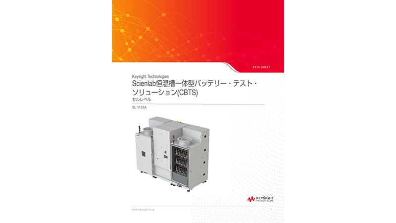 Scienlab恒温槽一体型バッテリー・テスト・ ソリューション(CBTS) セルレベル