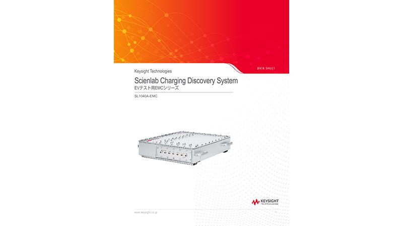Scienlab Charging Discovery System – EVテスト用EMCシリーズ