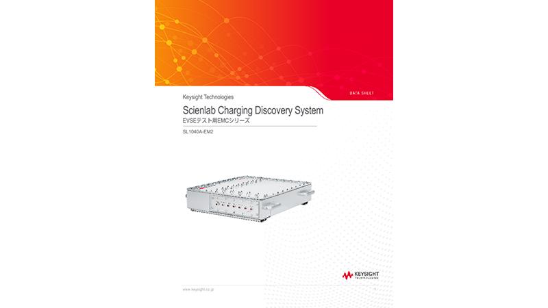 Scienlab Charging Discovery System – EVSEテスト用EMCシリーズ