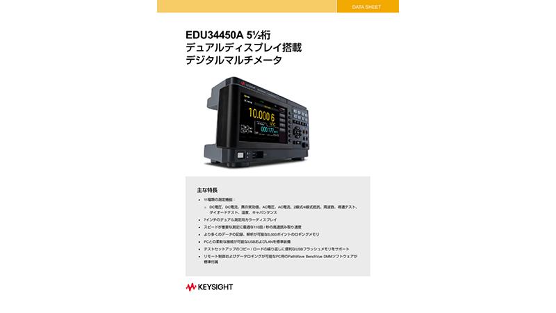 EDU34450A 5½桁デュアルディスプレイ搭載デジタルマルチメータ