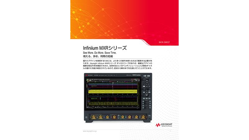 Infiniium MXRシリーズ