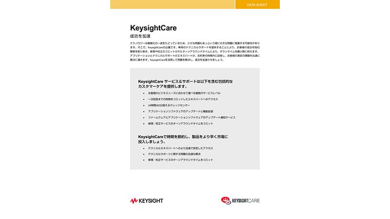 KeysightCareが成功を加速する