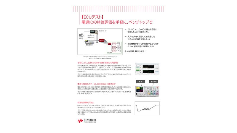 【ECUテスト】電源ICの特性評価を手軽に、ベンチトップで